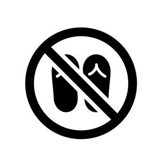 토족 금지