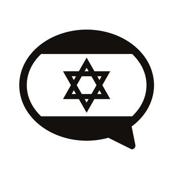 以色列的話