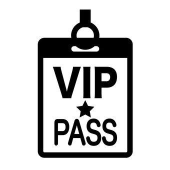 VIP通行证