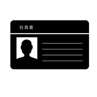 员工身份证